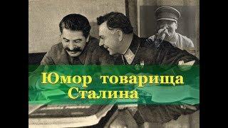 ЮМОР ТОВАРИЩА СТАЛИНА