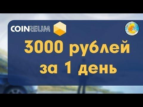 Сайт, который платит 3000 рублей за один день  Как заработать деньги в интернете  ХАЙП   МОНИТОРИНГ
