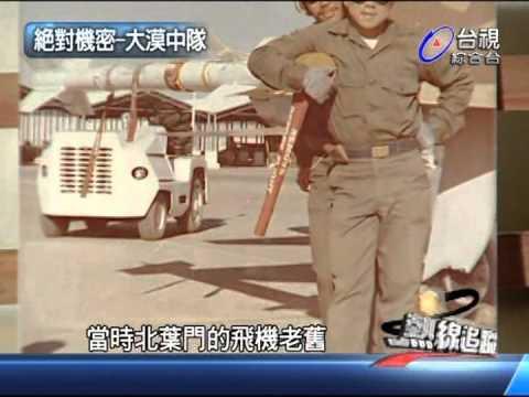 大漠特遣隊 臺視熱線追蹤 20101120 - YouTube
