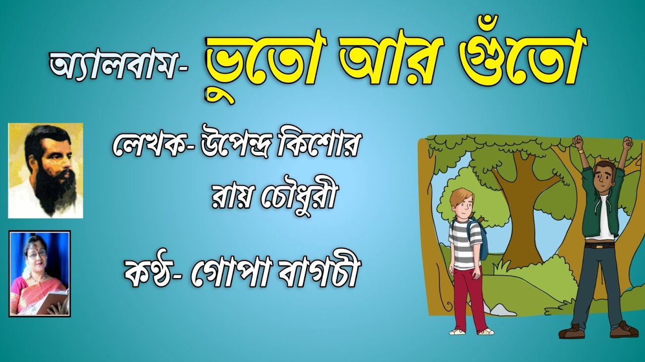 Bhuto Ar Ghuto   THAKURMAR JHULI   FAIRY TALES  Children animated Story By Gopa Baghi