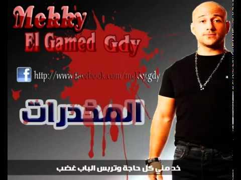 Lyric Ahmed Mekki Teer Enta Video – Listen Your Music