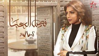 Assala - Fasl El Aana | أصالة - فصل العنا