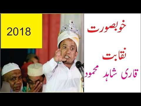 Shahid Mehmood Qadri Best Naqabat 2018 New naqabat Qari Shahid @ Naat @ Latest Naqabat Video 2018