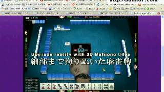 麻雀 無料 オンラインゲーム  雀龍門