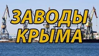 Крым: промышленные гиганты