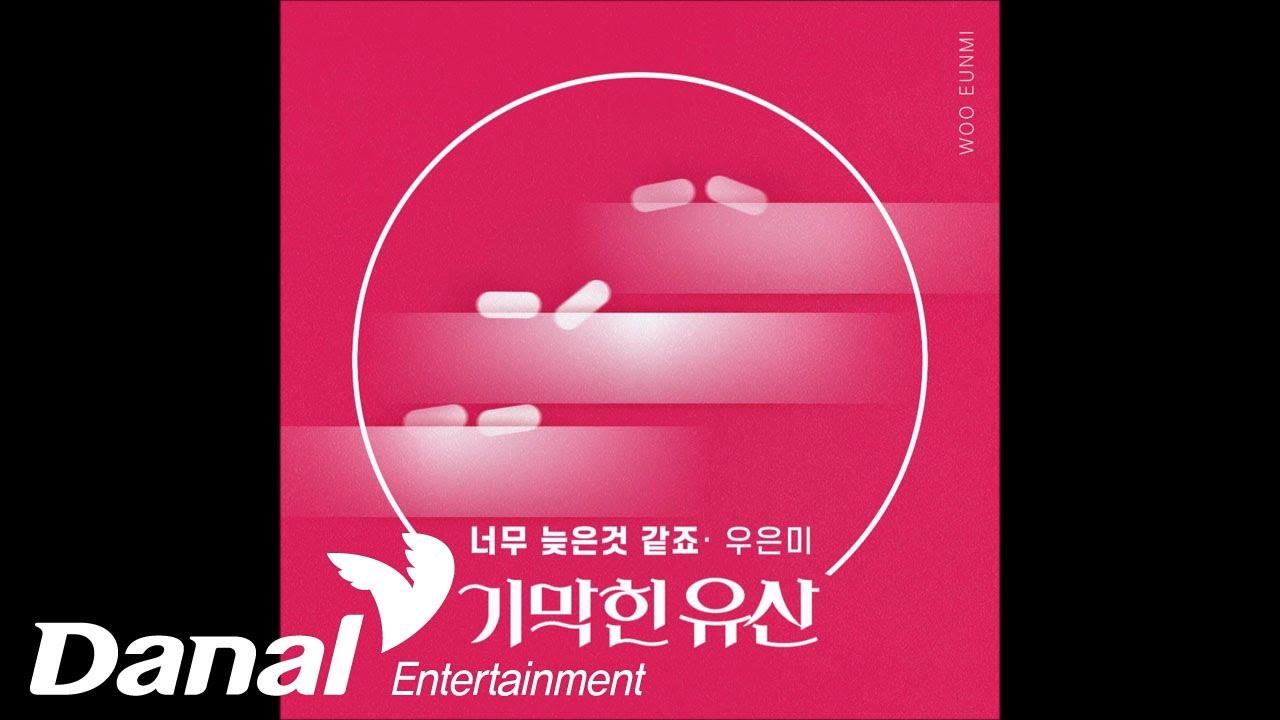 ドラマ 韓国 素晴らしい 遺産