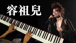 琴譜♫ 16號愛人 - 容祖兒 (piano) 香港流行鋼琴協會 pianohk.com 即興彈奏