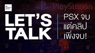 GamingDose:: Let's Talk: EP.07 - PSX จบ แต่คลิปเพิ่งจบ!