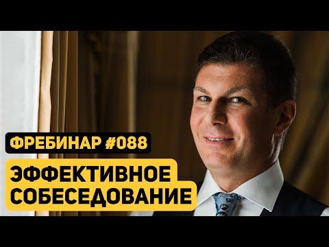 Олег Брагинский. Фребинар 088. Эффективное собеседование
