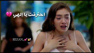 لقد سمعت بأنه أصبح لديك حبيبة أخرى 💔 حالات واتس اب حزينة / تصميم جديد/ اغنية تركية مترجمة للعربية