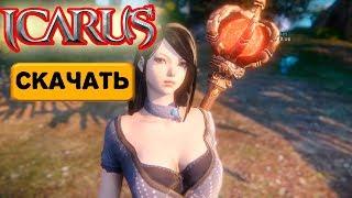 Как скачать icarus игру бесплатно