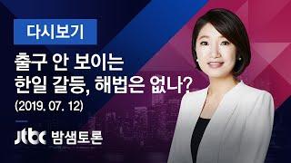 """밤샘토론 117회 - """"출구 안 보이는 한일 갈등, 해법은 없나?"""" (2019.07.12)"""