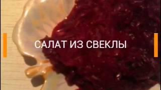 #Обалденный вкусный салат из Свеклы с жареным луком /#Все кто пробует остаются в полном Восторге