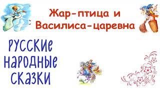 Сказка AndquotЖар-птица и Василиса-царевнаandquot - Русские народные сказки - Слушать