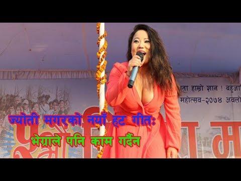 भेग्राले काम गर्दैन   ज्योती मगर   Jyoti Magar Hot New Song 2018   Full HD