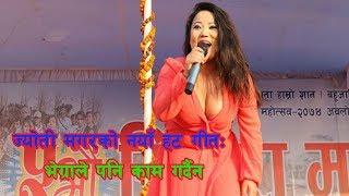 भेग्राले काम गर्दैन|| ज्योती मगर ||Jyoti Magar Hot New Song 2018|| Full HD
