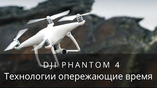 DJI Phantom 4 - технологии опережающие время.