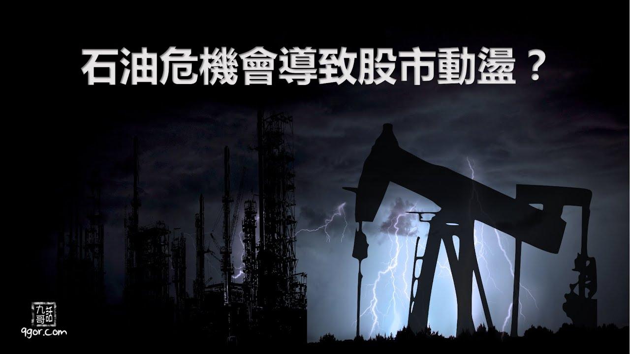 211010 九哥周報:石油危機會導致股市動盪?