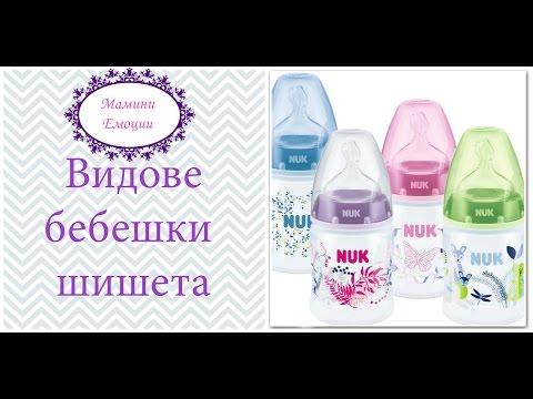 Бебешки шишета