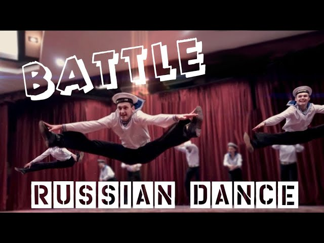 Русский БАТЛ Танец