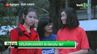 โจ๋ไม่โจ๋หัวใจให้โจ๋ รักใสๆ วัย 90'    17-07-58   ชัดข่าวเที่ยง   ThairathTV