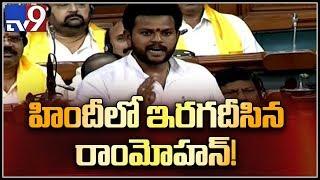 TDP MP Rammohan Naidu speaks in fluent Hindi - TV9