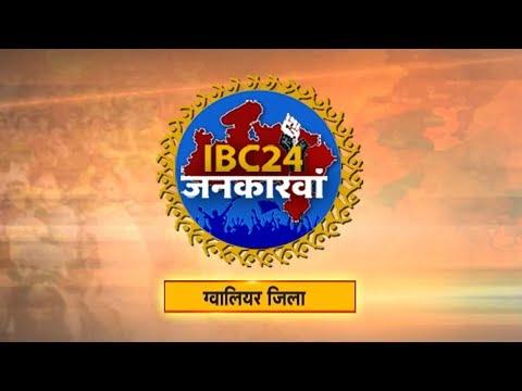 IBC24 Jankarwan Gwalior MP | IBC24 जनकारवां ग्वालियर मध्यप्रदेश