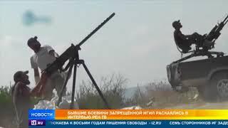 Бывшие боевики ИГИЛ из России рассказали, как решились воевать за террористов