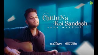 Chithi Na Koi Sandesh | Prem Murti | Cover Song | Lyrical