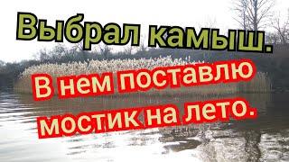 ВЫБРАЛ КАМЫШ ГДЕ ПОСТАВЛЮ МОСТИК НА ЛЕТО 28 04 2020 пос Днепровский КПК HD 720p1