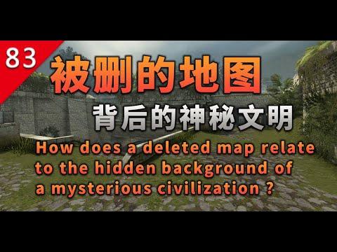 【不止遊戲】一張被刪掉的地圖,背後隱藏的神秘文明