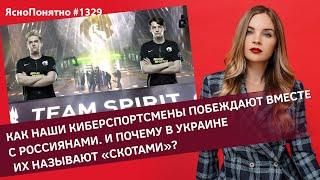 Как наши геймеры побеждают вместе с россиянами. И почему в Украине их называют «скотами»? | #1329