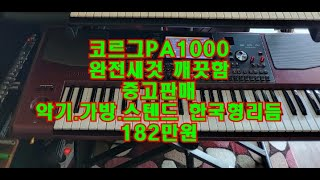 전자올겐키보드  코르그PA1000 중고**판매완료** …