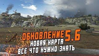 ОБНОВЛЕНИЕ 5.6 - НОВАЯ КАРТА.  ПОДРОБНО ОБО ВСЕМ / WoT Blitz