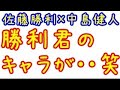 【Sexy Zone】佐藤勝利×中島健人 勝利君のキャラが・・笑