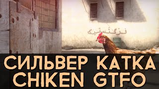 CS:GO Сильвер Катка | Chiken get the fuck out #2