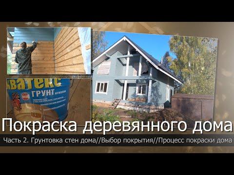 Все этапы покраски деревянного дома. Часть 2//Грунтовка для бруса//Чем покрасить деревянный дом