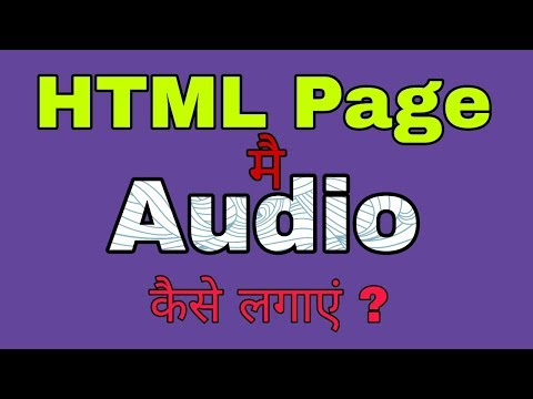 How To Add/insert Audio On Html Page