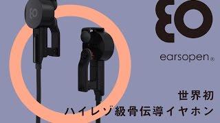 世界初、ハイレゾ級骨伝導CLIP型イヤホン「EarsOpen(EO)」