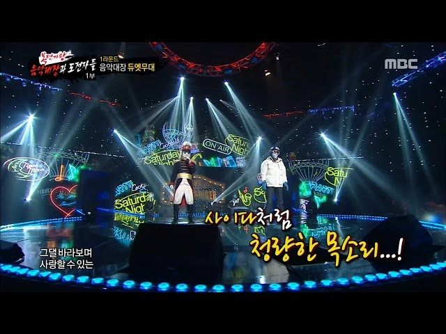 [King of masked singer] 복면가왕 The captain of our local music – Like a night on saturday 20160916