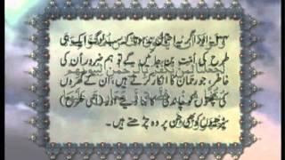 Surah Al-Zukhruf (Chapter 43) with Urdu translation, Tilawat Holy Quran, Islam Ahmadiyya