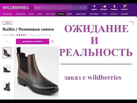 ОЖИДАНИЕ И РЕАЛЬНОСТЬ / RuiXin - Резиновые сапоги / Заказ с Wildberries #ожиданиеиреальность