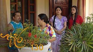 Adara Deasak | Episode 130 | ITN Thumbnail