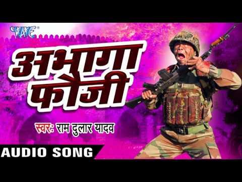 Bhojpuri Birha - अभागा फौजी - Abhaga Fouji || Ram Dular Yadav || Bhojpuri Birha