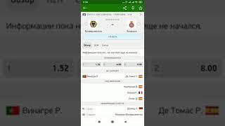 Прогноз на матч Лиги Европы Вулверхэмптон - Эспаньол смотреть онлайн бесплатно