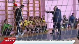 Во Владикавказе проходит турнир по мини-футболу