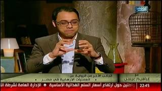 الجانب الآخر من الرواية: العمليات الإرهابية فى مصر