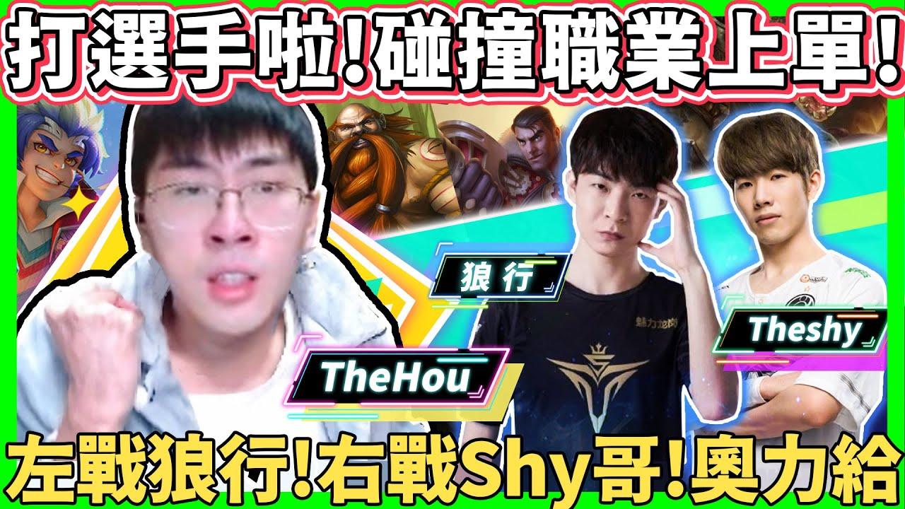 【猴哥】猴哥撞車各大職業選手!馬上切換真正認真模式!大戰狼行和The Shy!- S11 Water monkey vs Langx & The shy