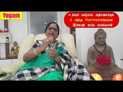 Best Way to Activate this 4 Hormones to Enjoy a Wonderful Life in Tamil / Yogam | யோகம்