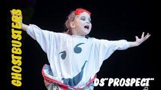 "Студия танца ""ПРОСПЕКТ"" - Охотника за привидениями"